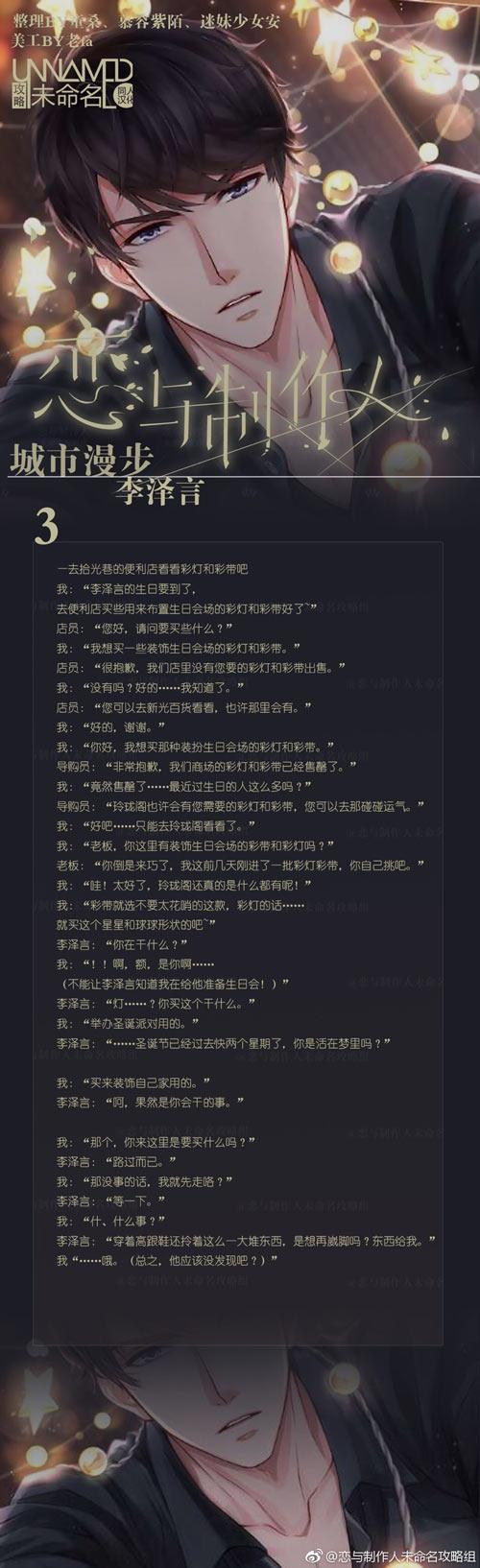 恋与制作人李泽言生日副本 城市漫步李泽言生日全剧情