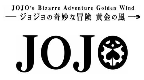 JOJO的奇妙冒险:黄金之风