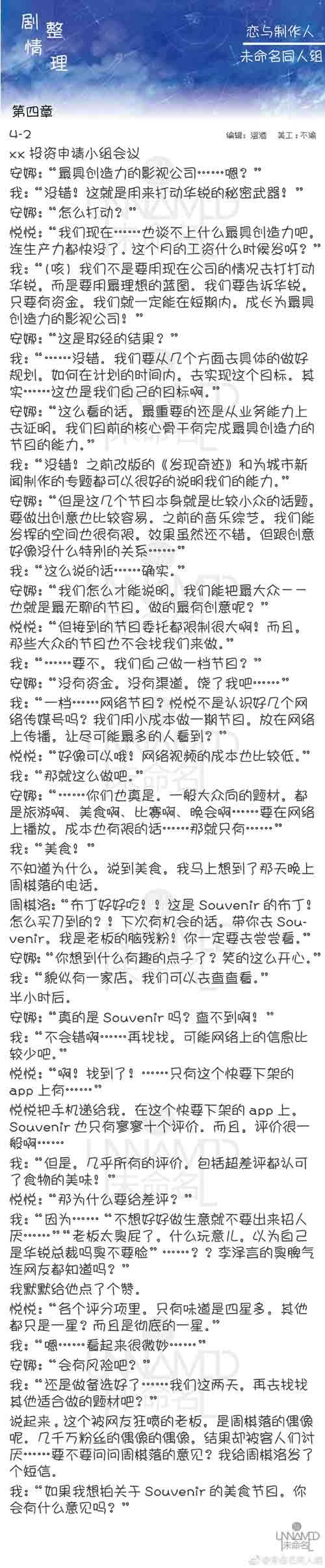 恋与制作人4-2剧情 恋与制作人第四章剧情