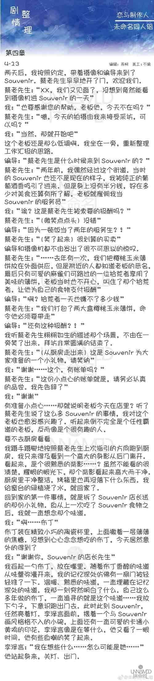 恋与制作人4-13剧情 恋与制作人第四章剧情
