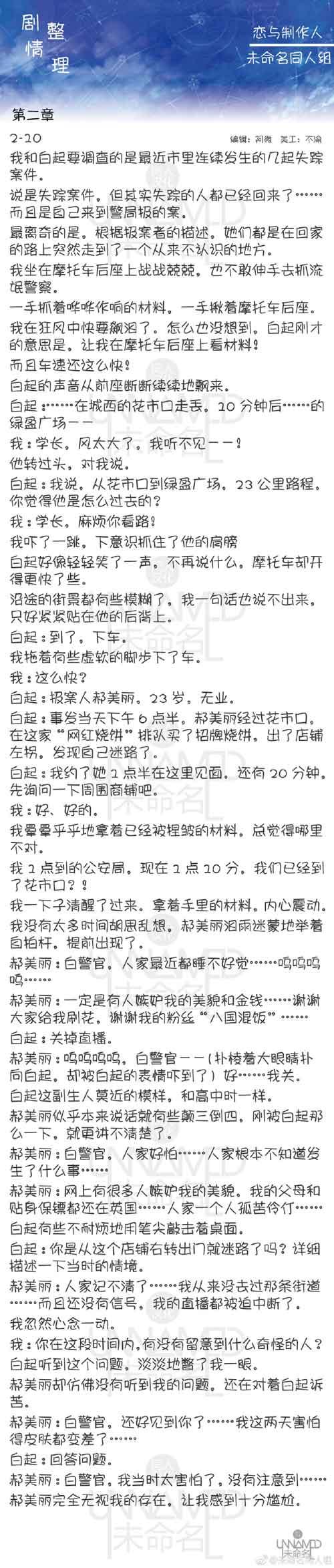 恋与制作人2-10剧情