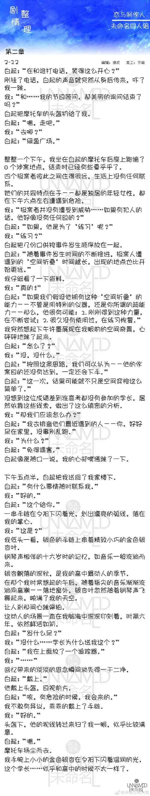 恋与制作人2-12剧情