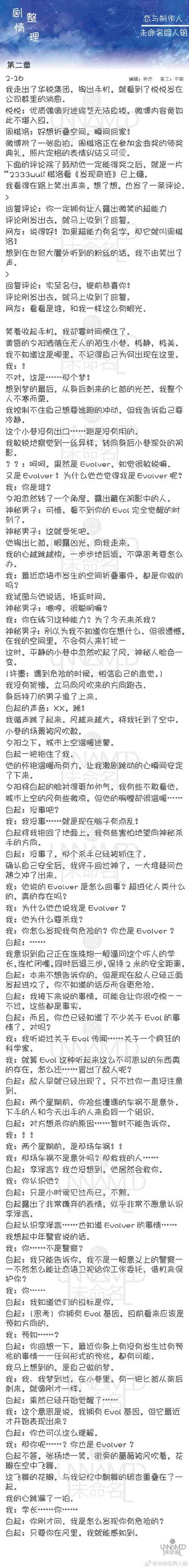 恋与制作人2-16剧情