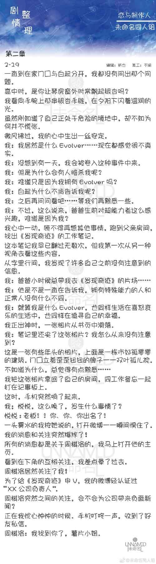 恋与制作人2-19剧情