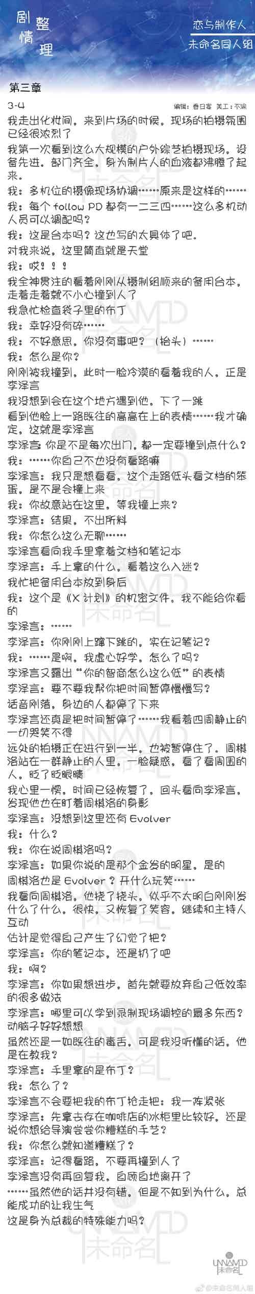恋与制作人3-4剧情