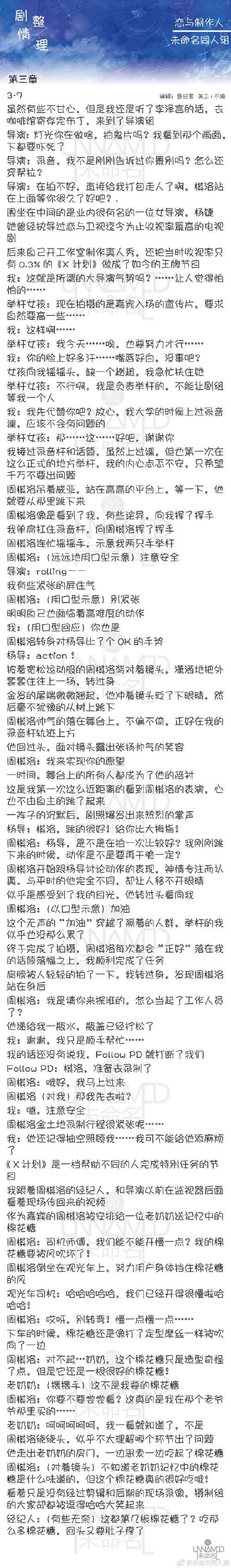 恋与制作人3-7剧情