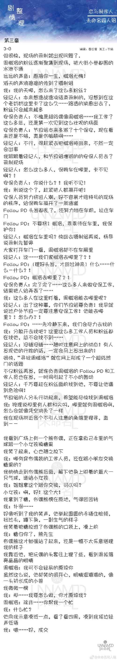 恋与制作人3-8剧情