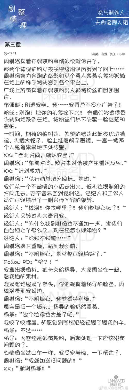 恋与制作人3-17剧情