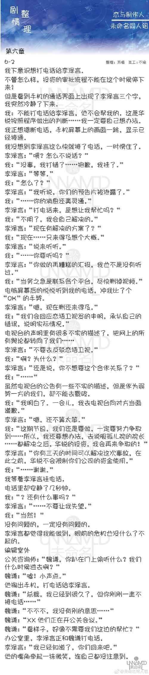 恋与制作人6-2剧情