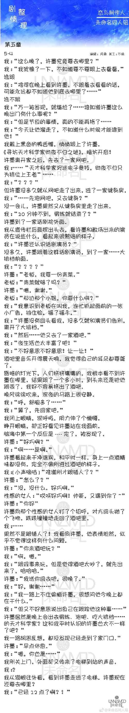 恋与制作人5-4剧情