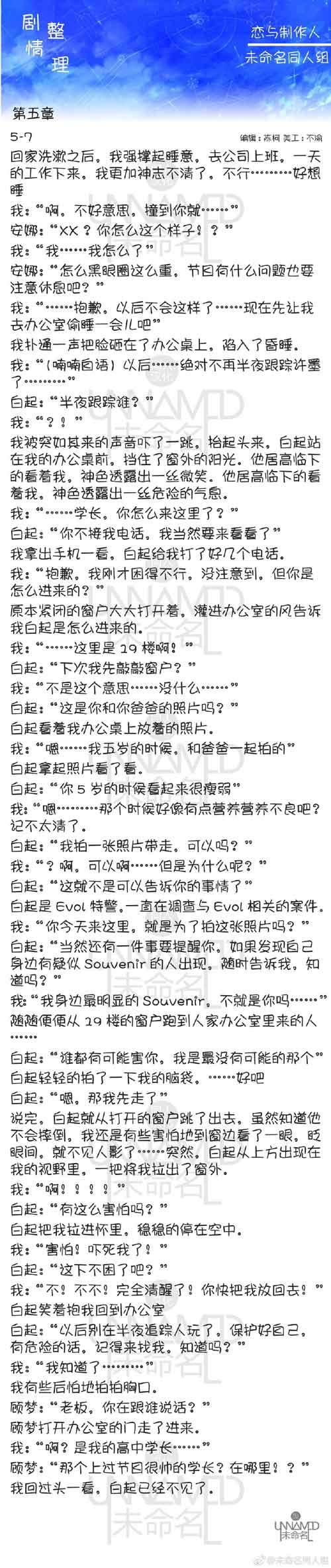恋与制作人5-7剧情