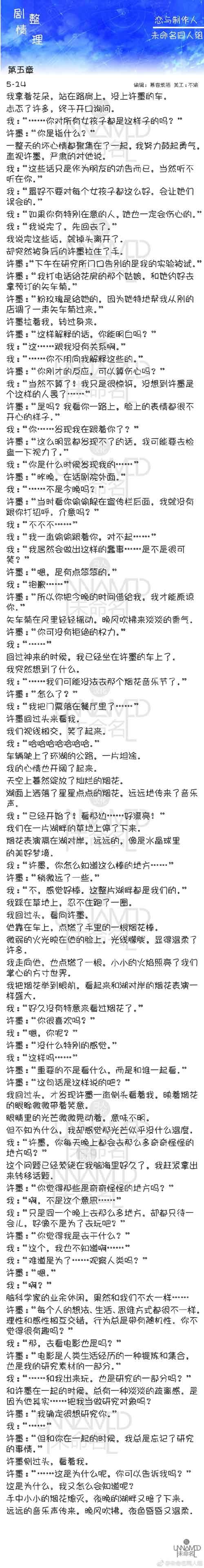 恋与制作人5-14剧情
