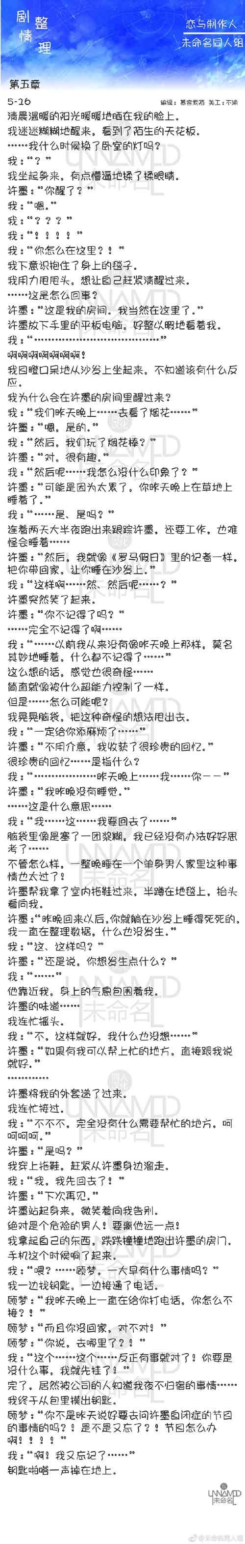 恋与制作人5-16剧情