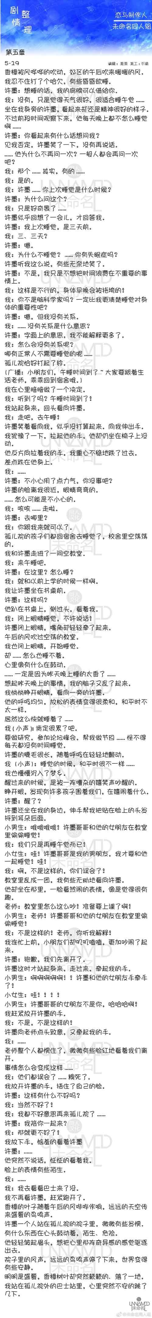 恋与制作人5-19剧情