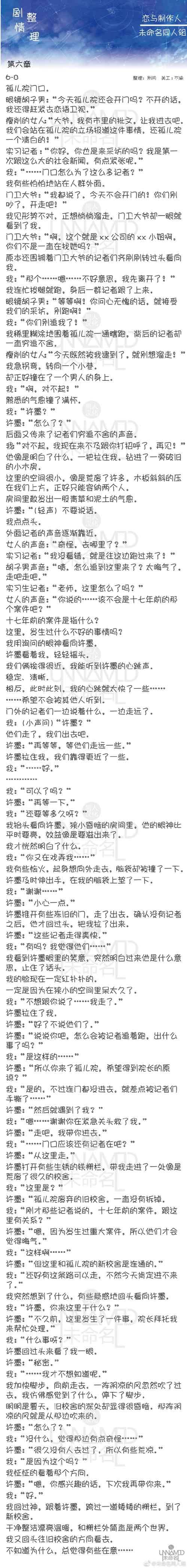 恋与制作人6-8剧情