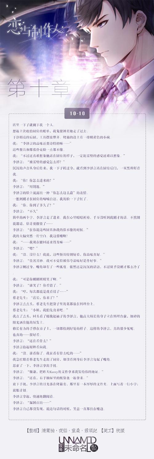 恋与制作人10-10情 恋与制作人第十章剧情