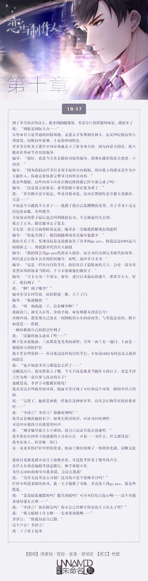 恋与制作人10-17剧情 恋与制作人第十章剧情