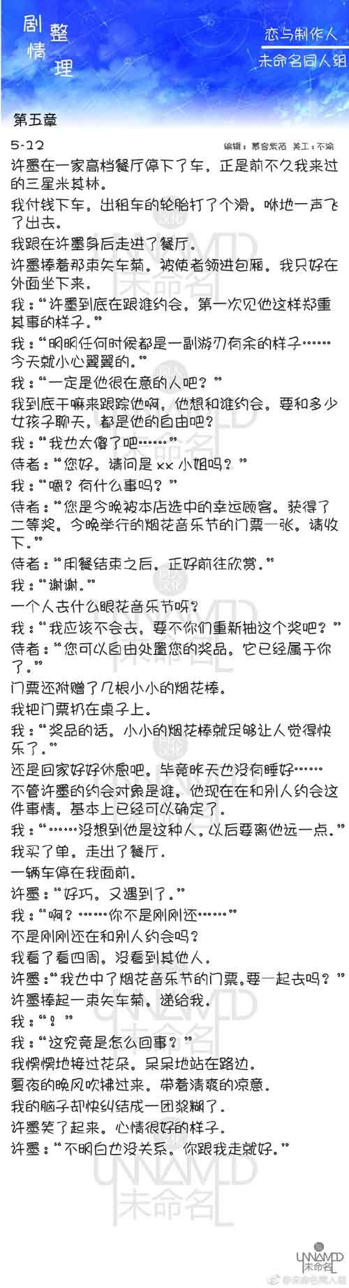 恋与制作人5-12剧情