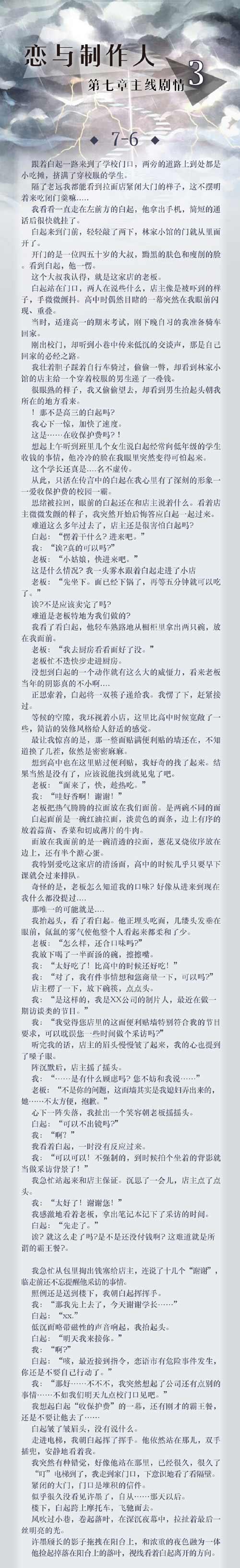 恋与制作人7-6剧情