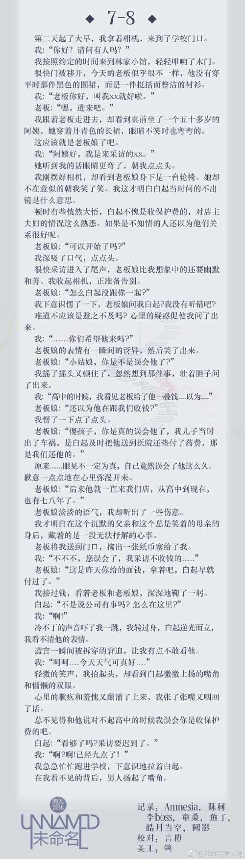 恋与制作人7-8剧情