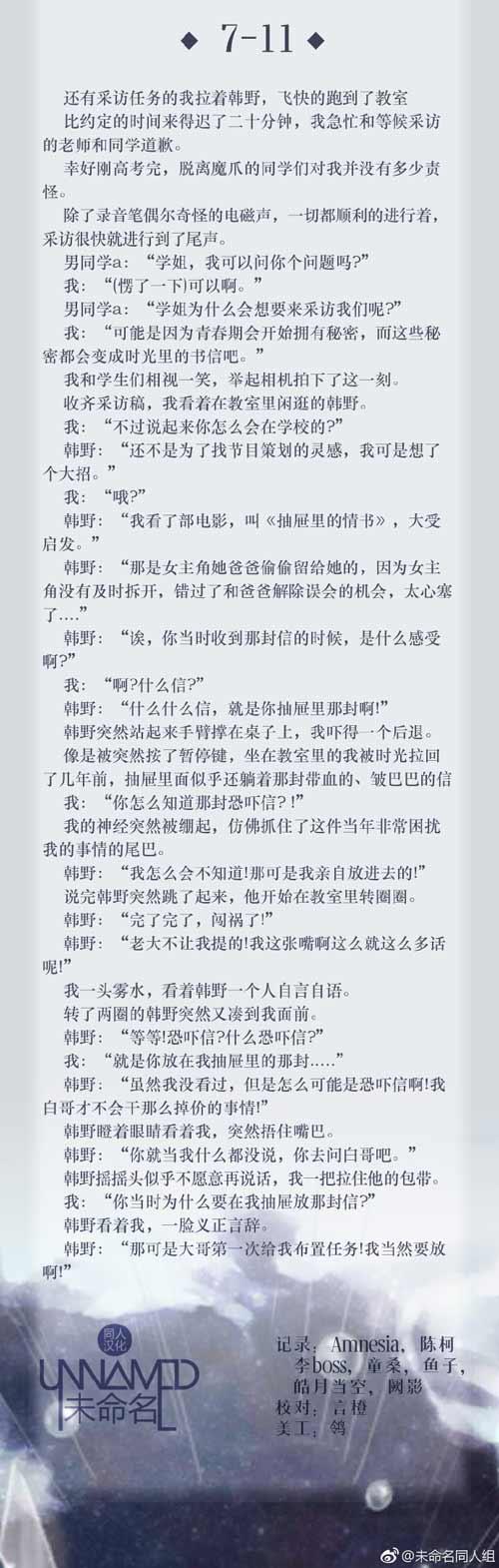 恋与制作人7-11剧情