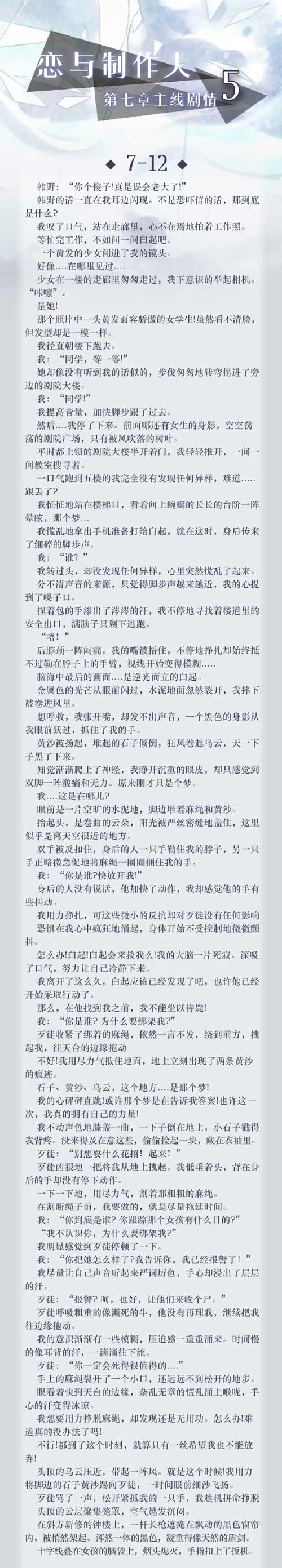 恋与制作人7-12剧情
