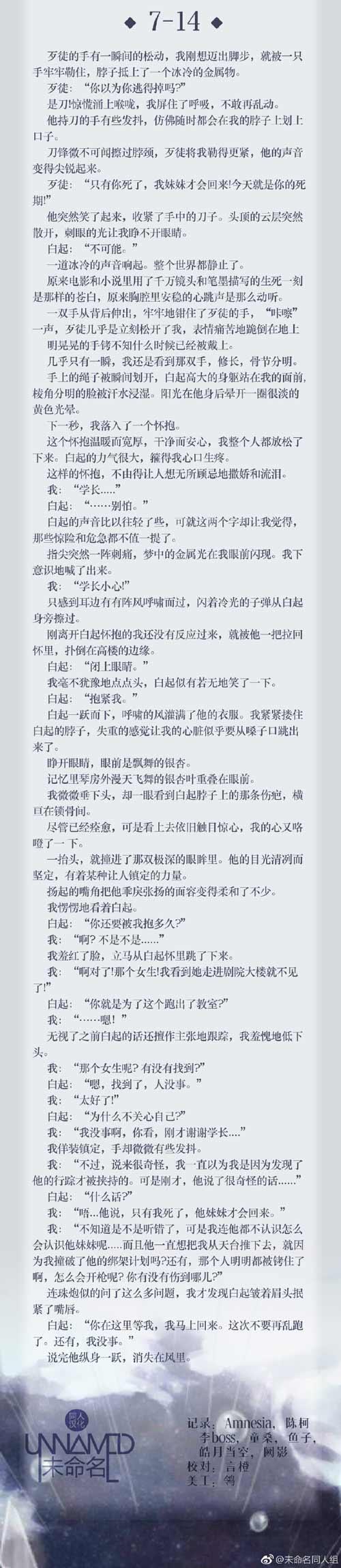 恋与制作人7-14剧情