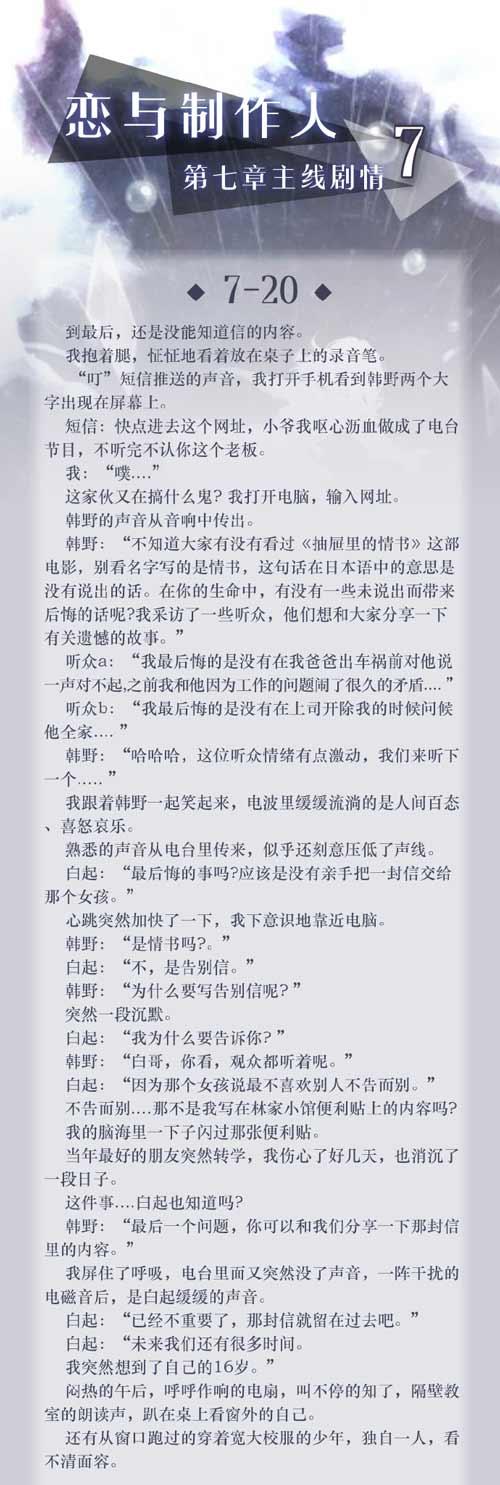 恋与制作人7-20剧情