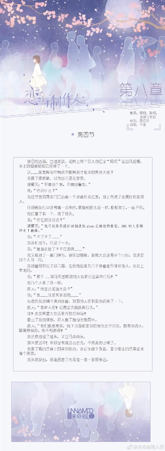 恋与制作人8-4剧情