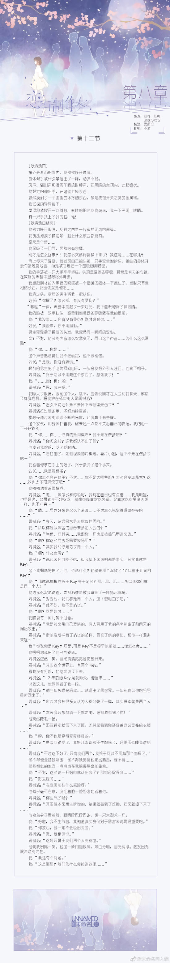 恋与制作人8-12剧情