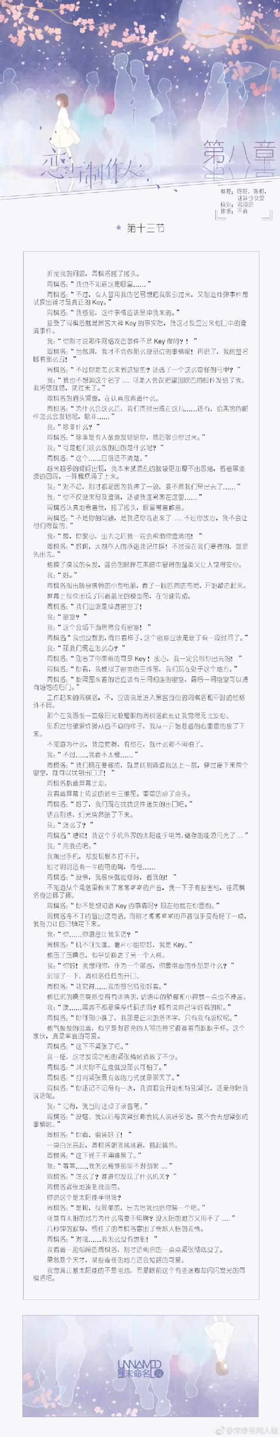 恋与制作人8-13剧情
