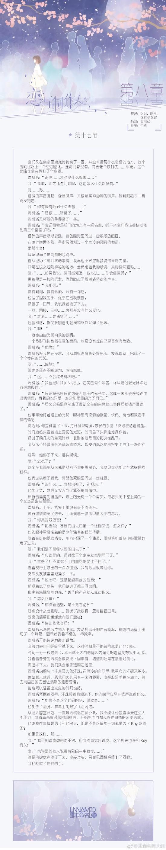 恋与制作人8-17剧情