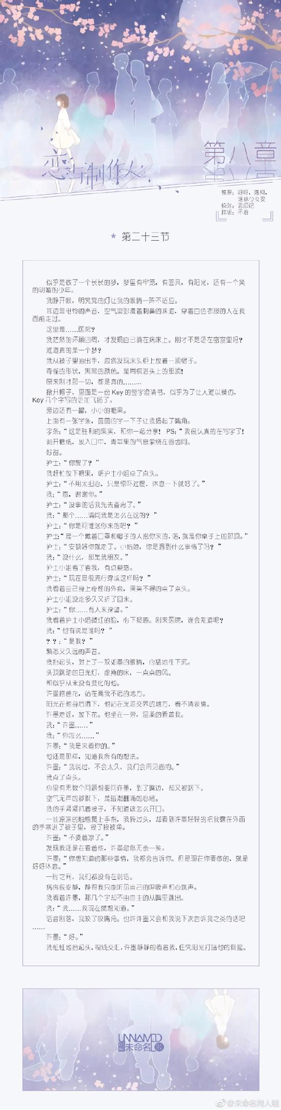 恋与制作人8-23剧情