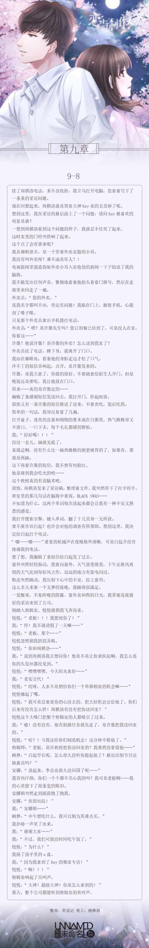 恋与制作人9-8剧情 恋与制作人第九章剧情
