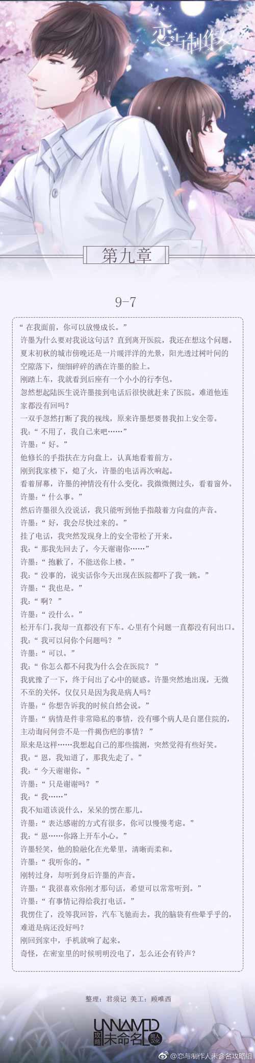 恋与制作人9-7剧情 恋与制作人第九章剧情