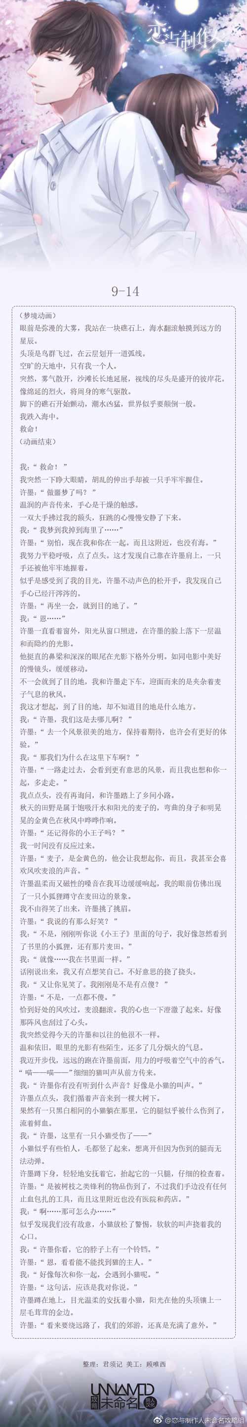 恋与制作人9-14剧情 恋与制作人第九章剧情