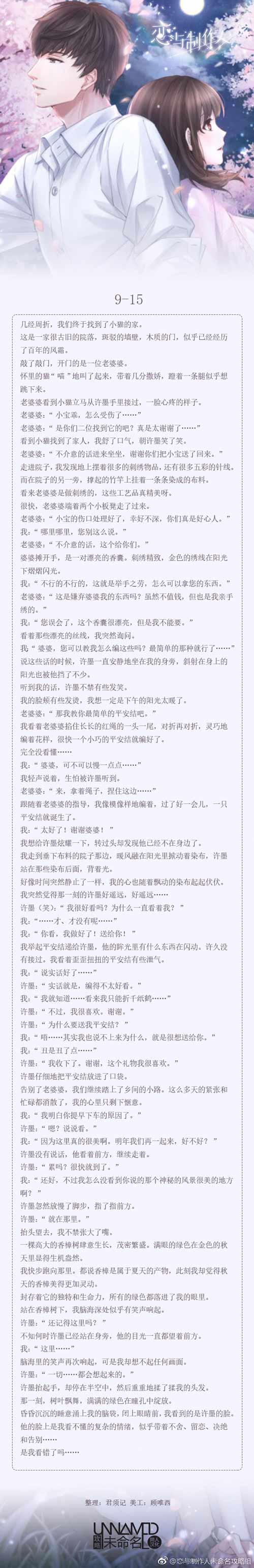 恋与制作人9-15剧情 恋与制作人第九章剧情