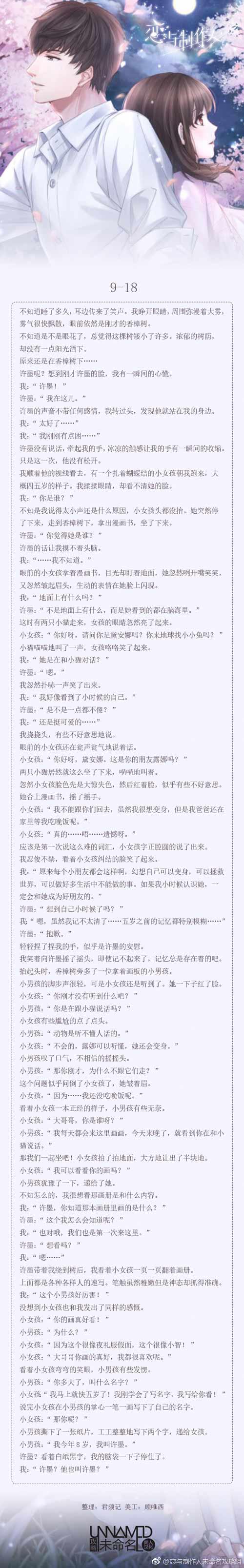 恋与制作人9-18剧情 恋与制作人第九章剧情
