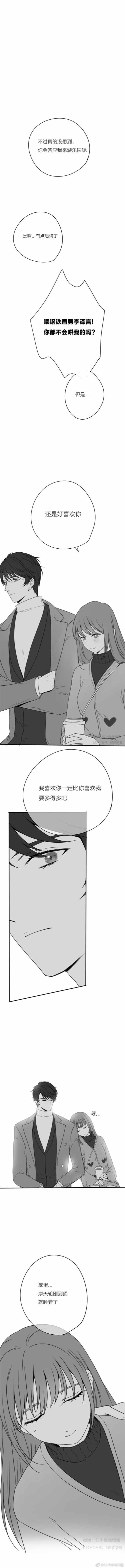恋与制作人漫画 恋与制作人同人漫画图片李泽言游乐园篇