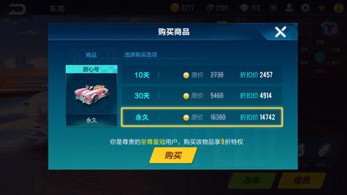 QQ飞车手游甜心号