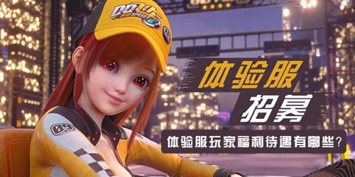 QQ飞车手游体验服福利