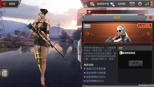 CF手游铁骑1
