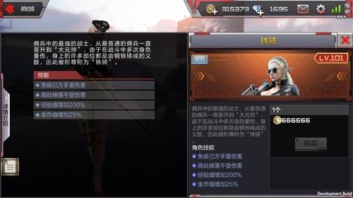CF手游铁骑3