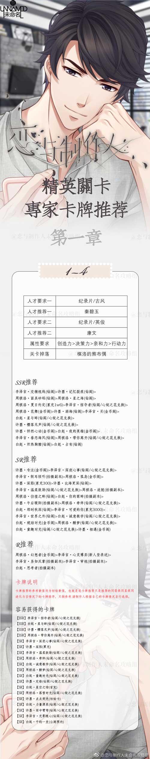 恋与制作人精英1-4关怎么过