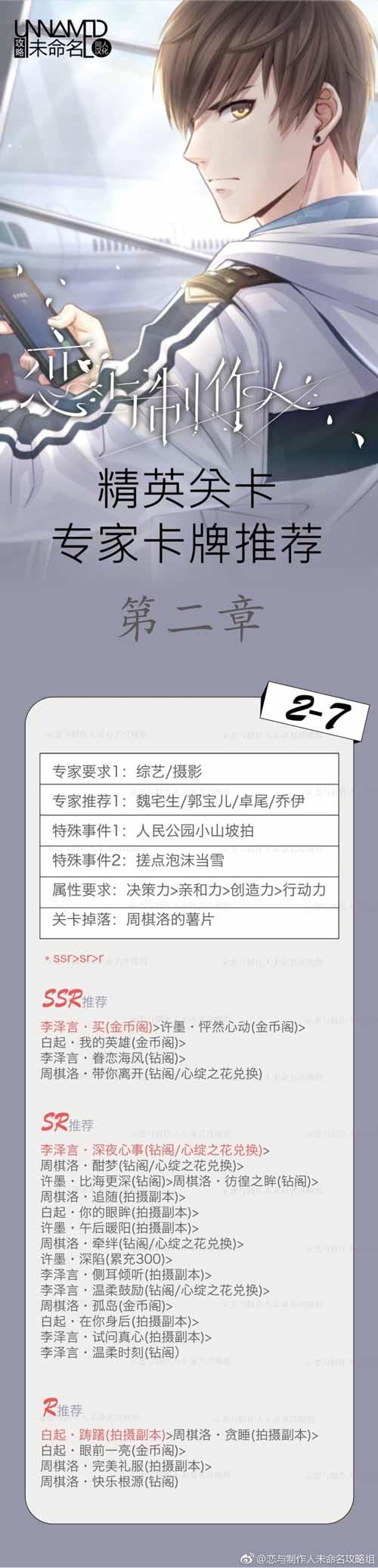 恋与制作人精英2-7关怎么过