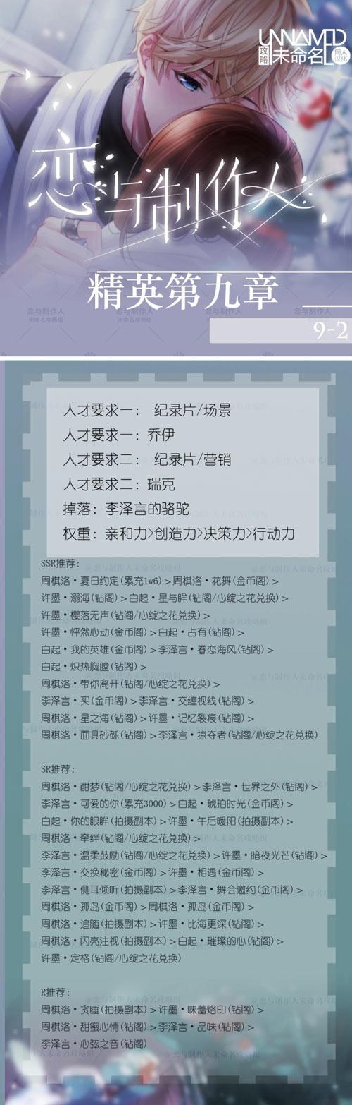 恋与制作人精英9-2关怎么过 精英第九章攻略