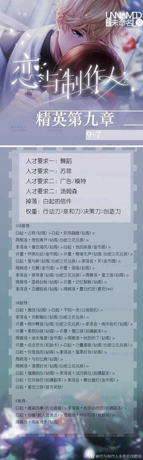 恋与制作人精英9-7关怎么过 精英第九章攻略