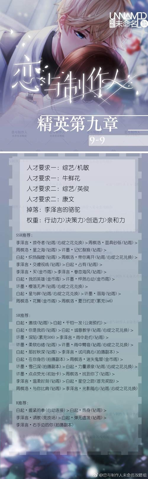 恋与制作人精英9-9关怎么过 精英第九章攻略