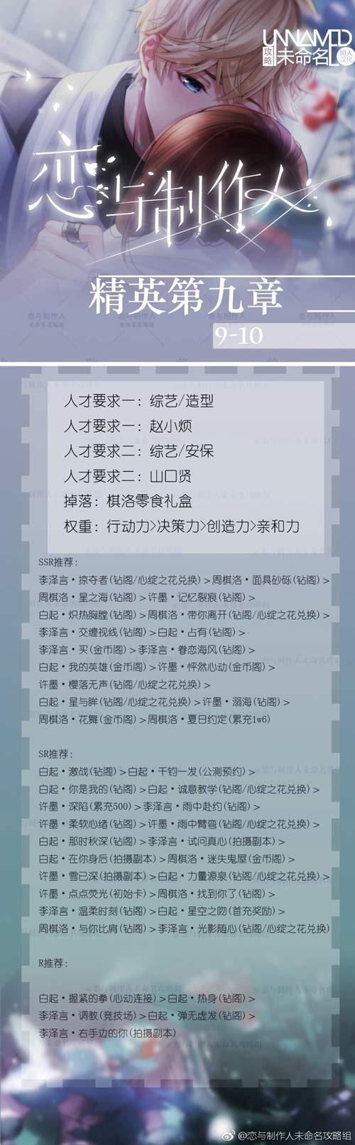 恋与制作人精英9-10关怎么过 精英第九章攻略