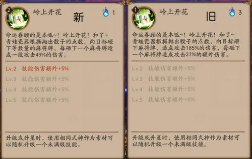 阴阳师青蛙瓷器